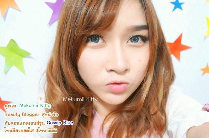 Mekumii Kitty Beauty blogger รีวิวคอนแทคเลนส์ Gossip Blue
