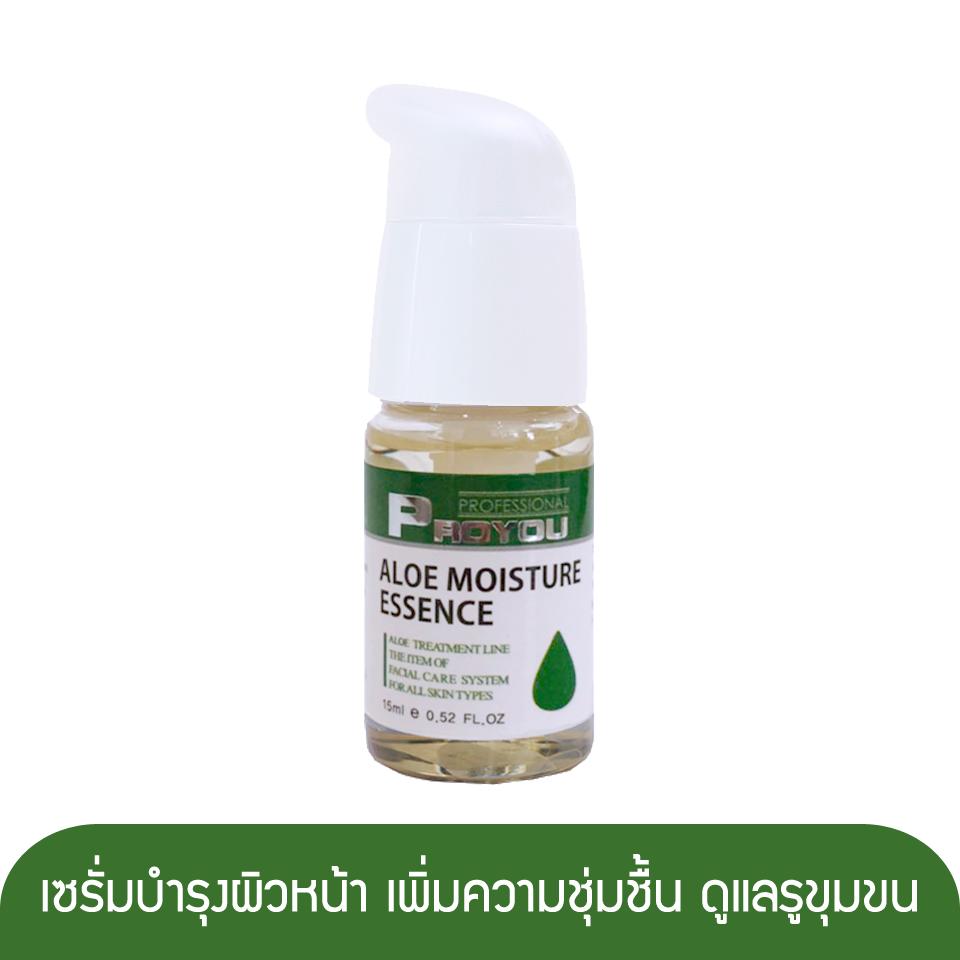 Proyou Aloe Moisture Essence 15ml (เซรั่มบำรุงผิวหน้า ที่มีประสิทธิภาพในการเพิ่มความชุ่มชื้น กักเก็บน้ำหล่อเลี้ยงผิว ช่วยกระชับรูขุมขน และต่อต้านอนุมูลอิสระ)