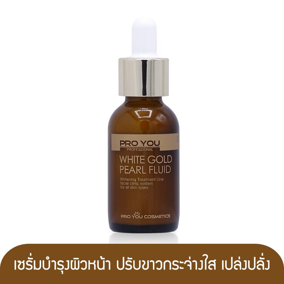 Proyou White Gold Pearl Fluid 30ml (เซรั่มบำรุงผิวหน้า ที่มีประสิทธิภาพในการปรับสีผิวให้ขาวกระจ่างใสขึ้นด้วยสารอาร์บูติน)