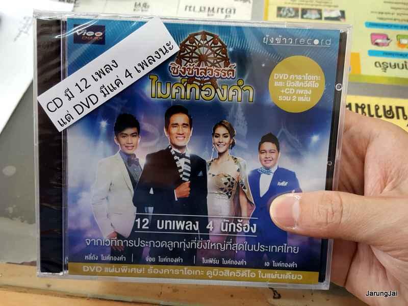 CD + DVD Karaoke ชิงช้าสวรรค์ ไมค์ทองคำ ชุด 1