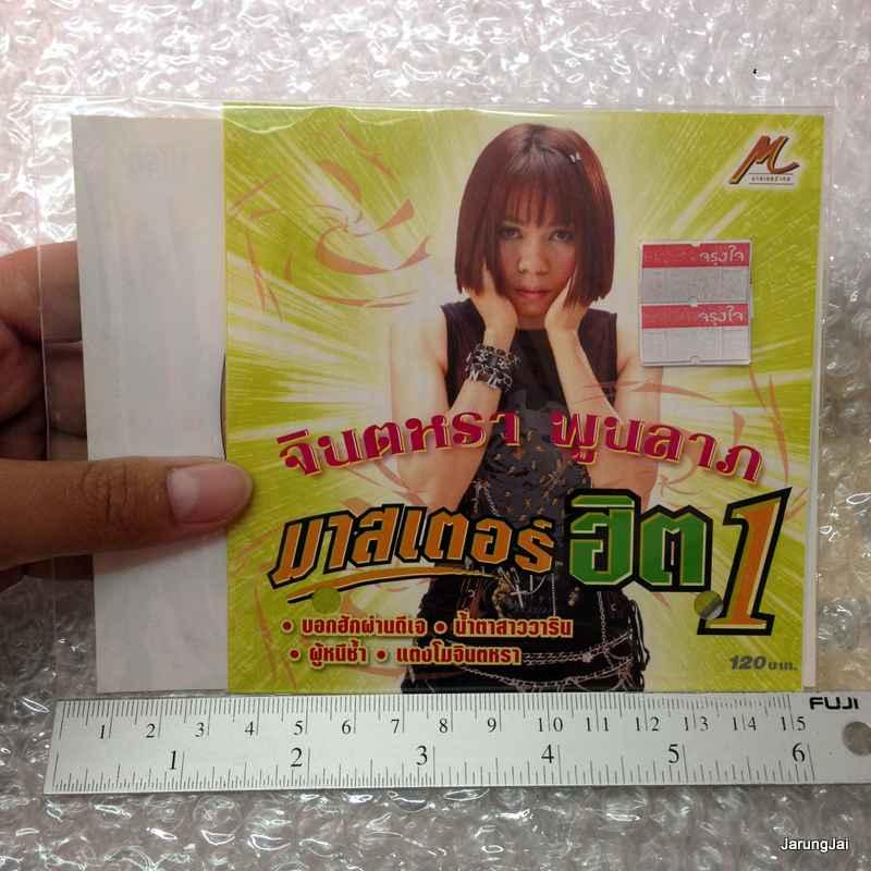 CD จินตหรา พูนลาภ มาสเตอร์ฮิต 1