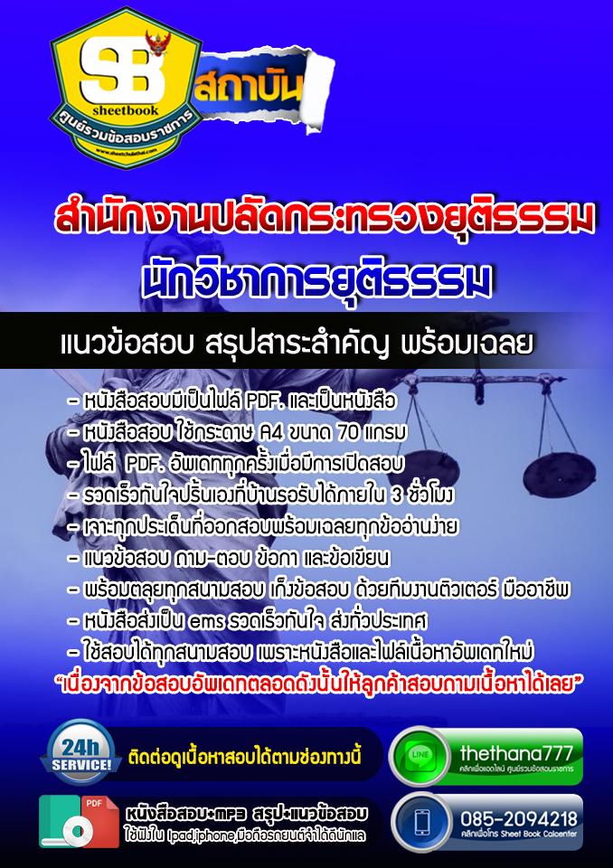 แนวข้อสอบนักวิชาการยุติธรรม สำนักงานปลัดกระทรวงยุติธรรม