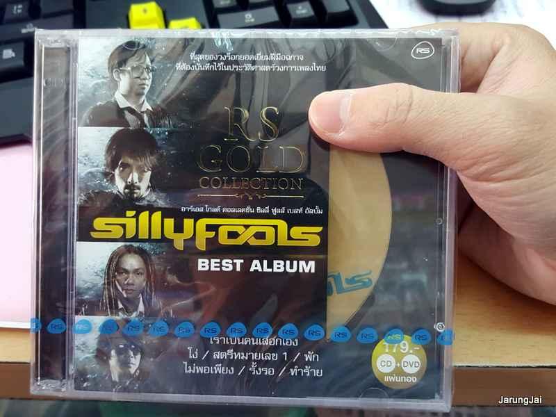 CD+DVD rs gold collection silly fools อาร์เอส โกลด์ คอลเลคชั่น ซิลลี่ฟูลส์ เบสท์ อัลบั้ม / rs