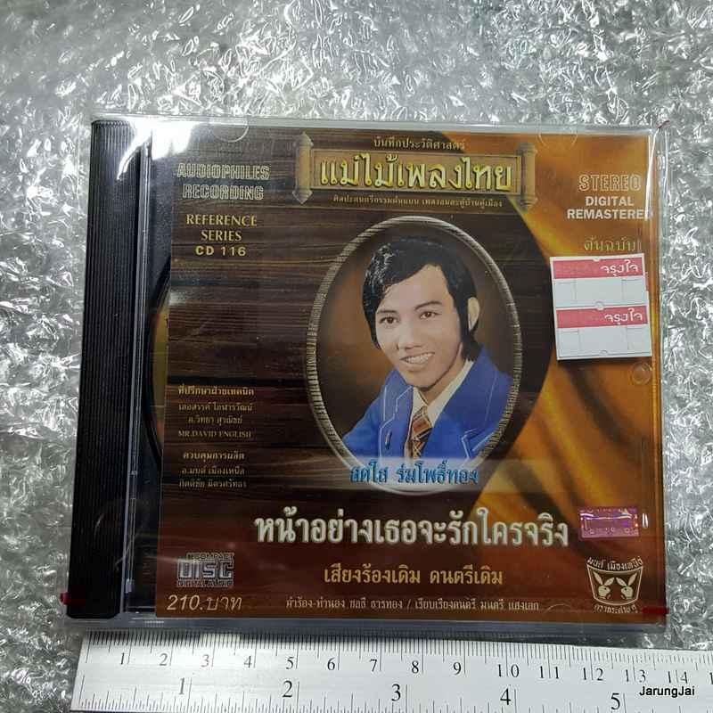 CD แม่ไม้เพลงไทย สดใส ร่มโพธิ์ทอง ชุด หน้าอย่างเธอจะรักใครจริง