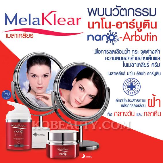 มิสทิน/มิสทีน เมลาเคลียร์ นาโน อัลฟ่า อาร์บูติน ครีมบำรุงผิวหน้า / Mistine Melaklear NANO Alfa NANO Arbutin Cream