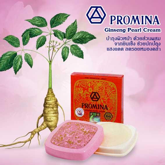 Promina Ginseng Pearl Cream / โพรมีน่า ยินเซ็ง เพิร์ล ครีม