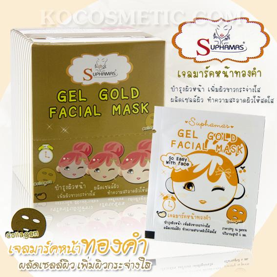 สุภามาศ เจลมาร์คหน้าทองคำ / Suphamas Gel Gold Facial Mask