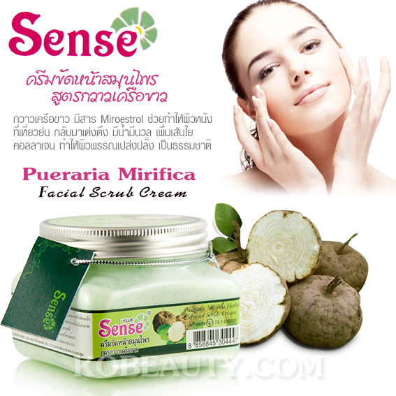 เซนต์ ครีมขัดหน้า สมุนไพรสูตร กวาวเครือขาว / Sense Pueraria Mirifica Facial Scrub Cream