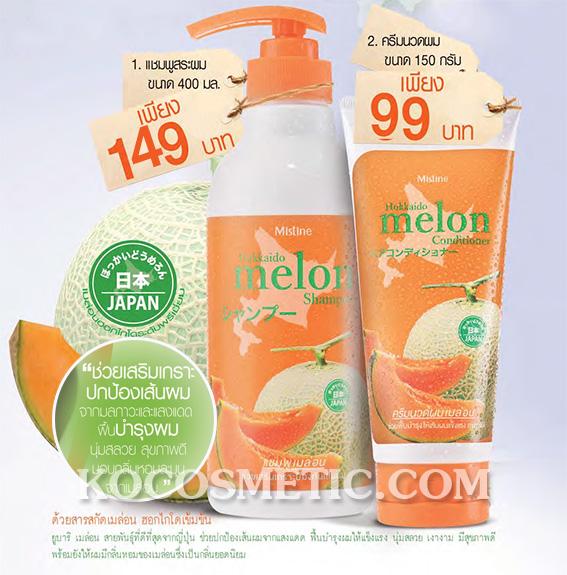 ผลิตภัณฑ์ดูแลเส้นผม มิสทิน/มิสทีน ฮอกไกโอ เมล่อน / Mistine Hokkaido Shampoo and Conditioner