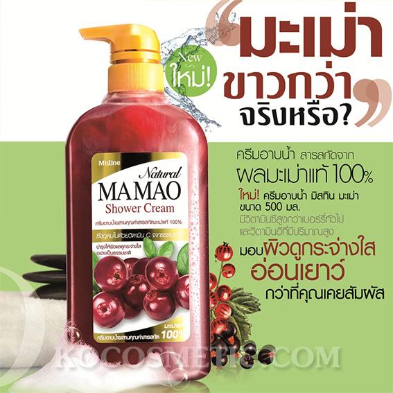 ครีมอาบน้ำ มิสทิน/มิสทีน มะเม่า / Mistine Mamao Shower Cream