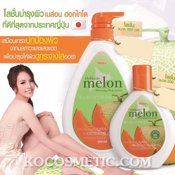 โลชั่นบำรุงผิว มิสทิน/มิสทีน ฮอกไกโด เมล่อน ไวท์เทนนิ่ง / Mistine Hokkaido Melon Whitening Body Lotion