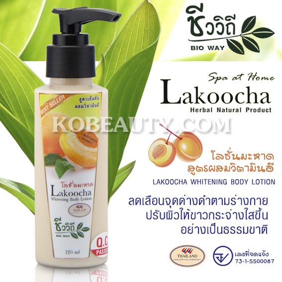 Bio Way Lakoocha Whitening Body Lotion / โลชั่นสมุนไพรมะหาด ชีววิถี