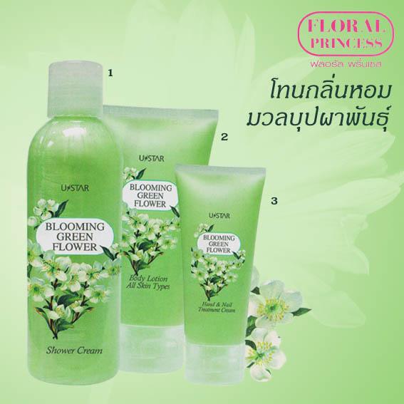 ยูสตาร์ ฟลอรัล พริ้นเซส บลูมมิ่ง กรีน ฟลาวเวอร์ บอดี้ โลชั่น / U-Star Floral Princess Blooming Green Flower Body Lotion