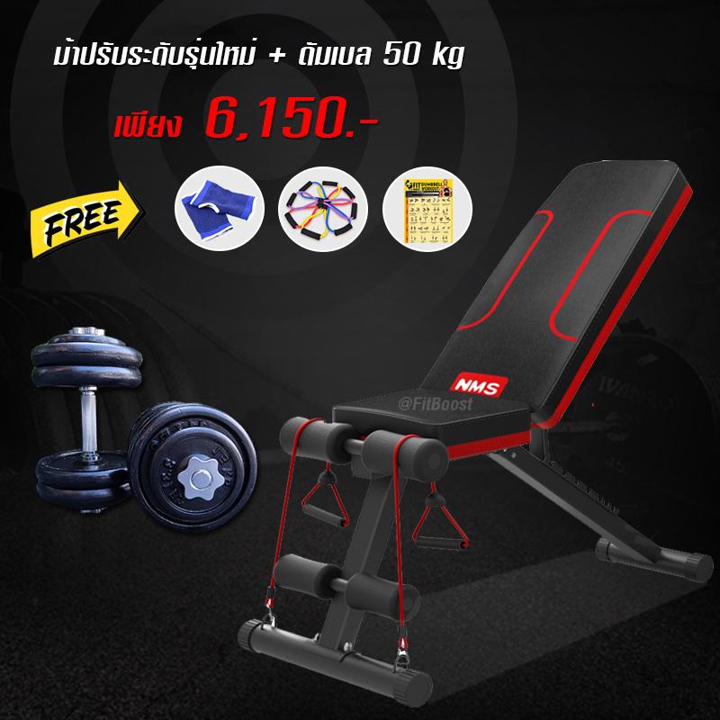 SET ม้าปรับระดับรุ่นใหม่ + ดัมเบลเหล็กไทย 50 kg