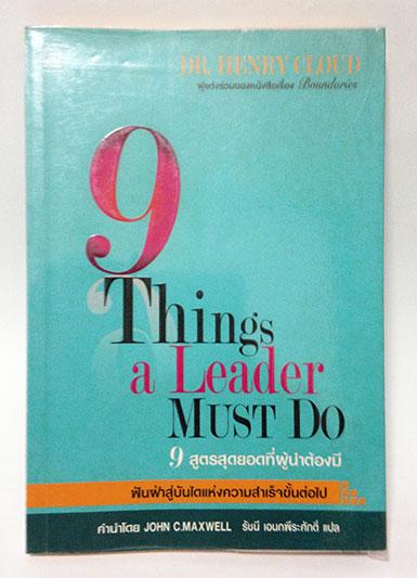 9 สูตรสุดยอดที่ผู้นำต้องมี 9 Things a leader must do