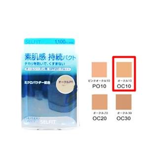 (ตลับ #OC-10) Shiseido Selfit Foundation Powder SPF20 PA++ 13g สำหรับผิวขาว แป้งผสมรองพื้นเนื้อบางเบา ให้ความเป็นธรรมชาติ
