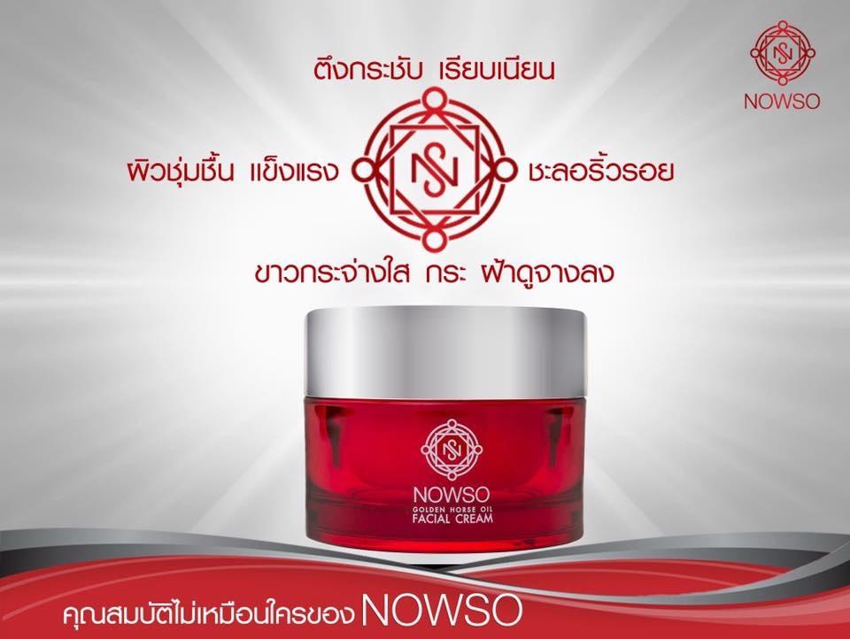 นาวโซ เฟเชี่ยล ครีม (NOWSO Golden Horse Oil Facial Cream) ครีมน้ำมันม้าทองคำ