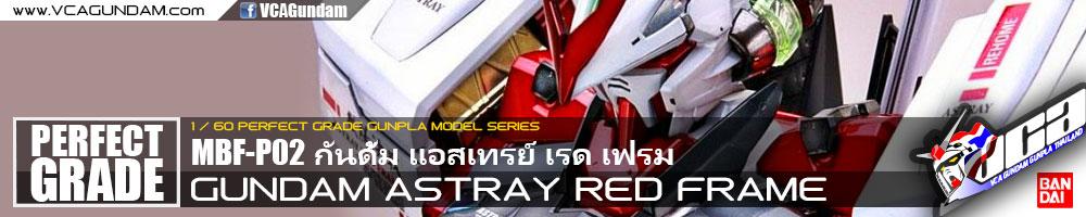 PG GUNDAM ASTRAY RED FRAME กันดั้ม แอสเทรย์ เรด เฟรม