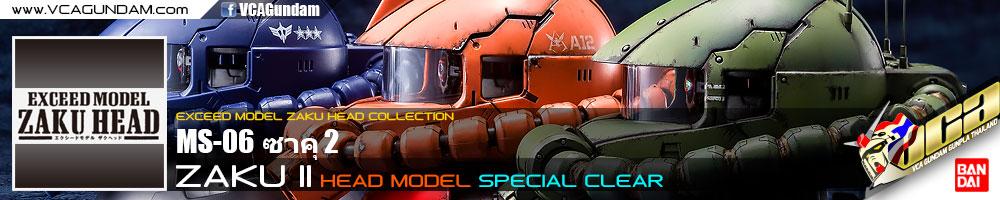 Exceed Model MS-06 ZAKU II HEAD (CLEAR) ซาคุ 2