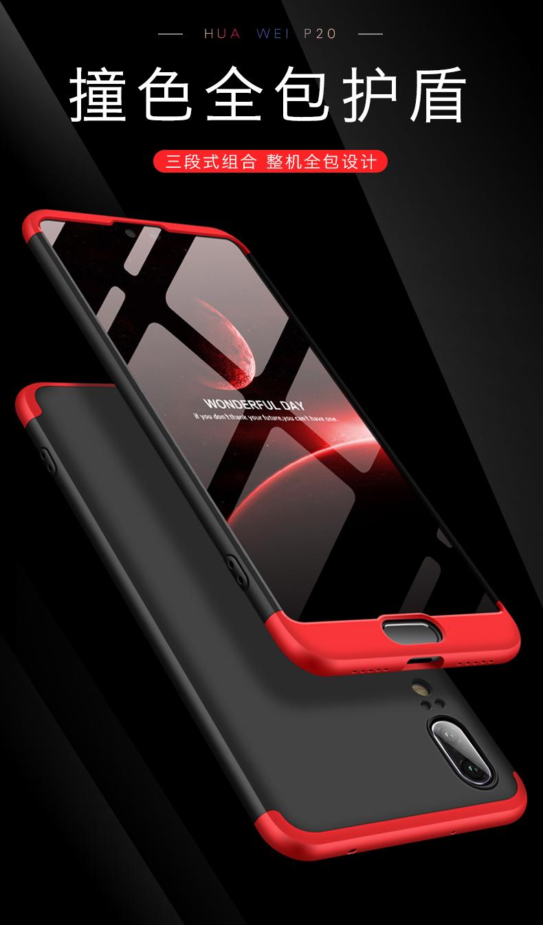 เคส GKK กันกระแทก 360 องศา แบบประกอบ 3 ส่วน หัว-กลาง-ท้าย Huawei P20