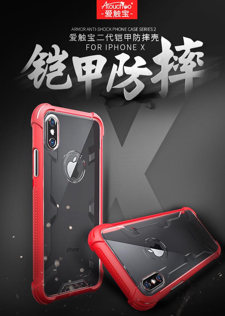 เคสกันกระแทก Atouchbo KING KONG Armor iPhone X