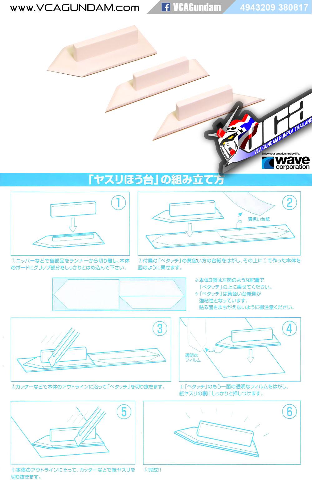 WAVE HT-081 FILE PLATE SET
