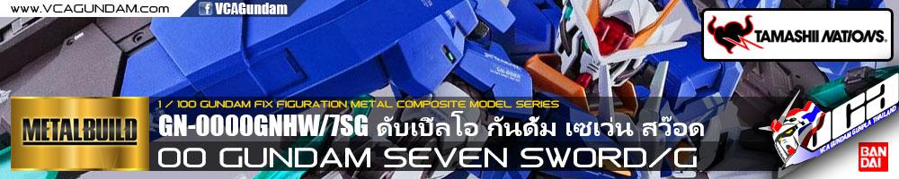 MB 00 GUNDAM SEVEN SWORD/G ดับเบิ้ลโอ กันดั้ม เซเว่น สว๊อด