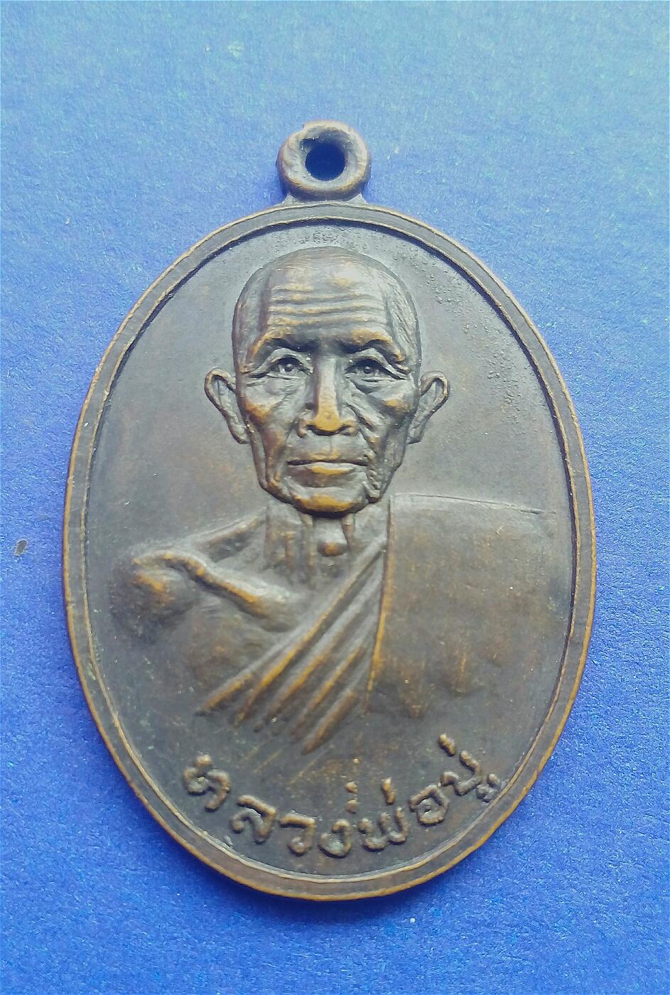 เหรียญหลวงปู่ บู่ วัดหนองคันจาม อ.บ้านนา นครนายก ปี 2519