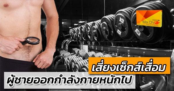 สุขภาพ,ผู้ชาย,ฟิตเนต,กล้ามเนื้อ,แข็งแรง,ออกกำลัง,เพิ่มพลัง,เพศ