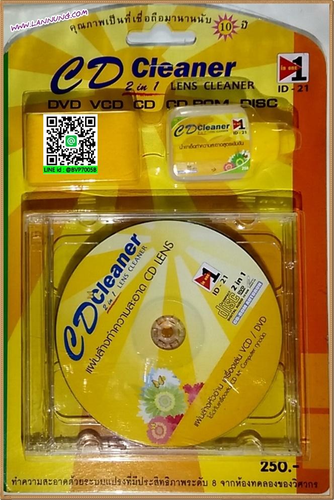 แผ่นทำความสะอาดหัวอ่าน เครื่องเล่น CD VCD DVD