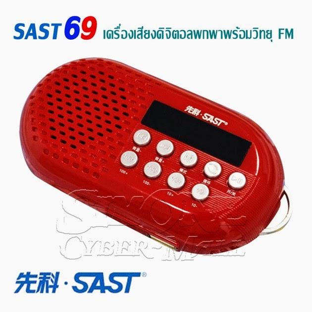 SAST 69 Mini Portable FM Radio / MP3 Player