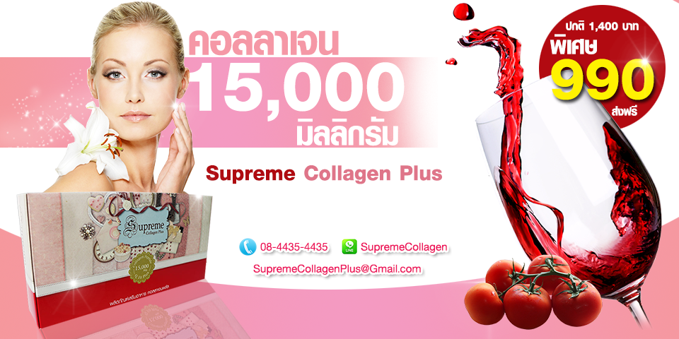 SupremeCollagenPlus