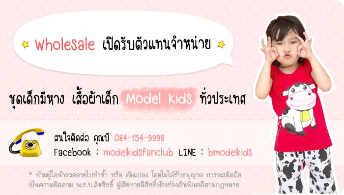Wholesale เปิดรับตัวแทนจำหน่าย ชุดเด็กมีหาง เสื้อผ้าเด็ก Model Kids ทั่วประเทศ สนใจติดต่อ คุณบี 084-154-9998 Facebook : modelkidsfanclub LINE : bmodelkids * ห้ามผู้ใดนำลวดลายไปทำซ้ำ หรือ ดัดแปลง โดยไม่ได้รับอนุญาต การละเมิดถือ เป็นความผิดตาม พ.ร.บ.ลิขสิทธิ์ ผู้เสียหายมีสิทธิ์ฟ้องร้องดำเนินคดีตามกฏหมาย
