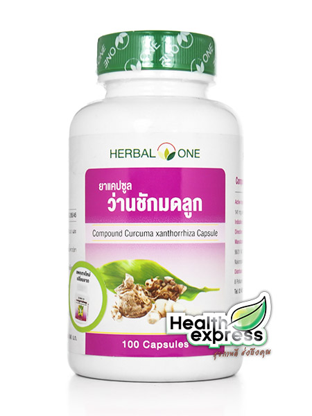 Herbal One ว่านชักมดลูก บรรจุ 100 แคปซูล