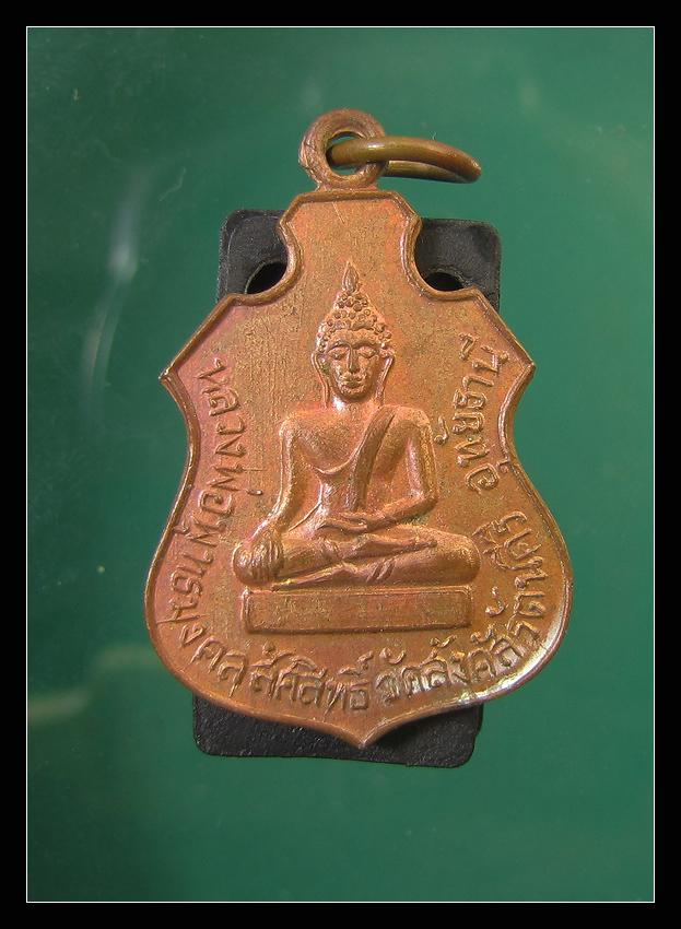 เหรียญ หลวงพ่อพุทธมงคลศักดิ์สิทธิ์ วัดสังกัสรัตนคีรี จ.อุทัยธานี ปี 2520