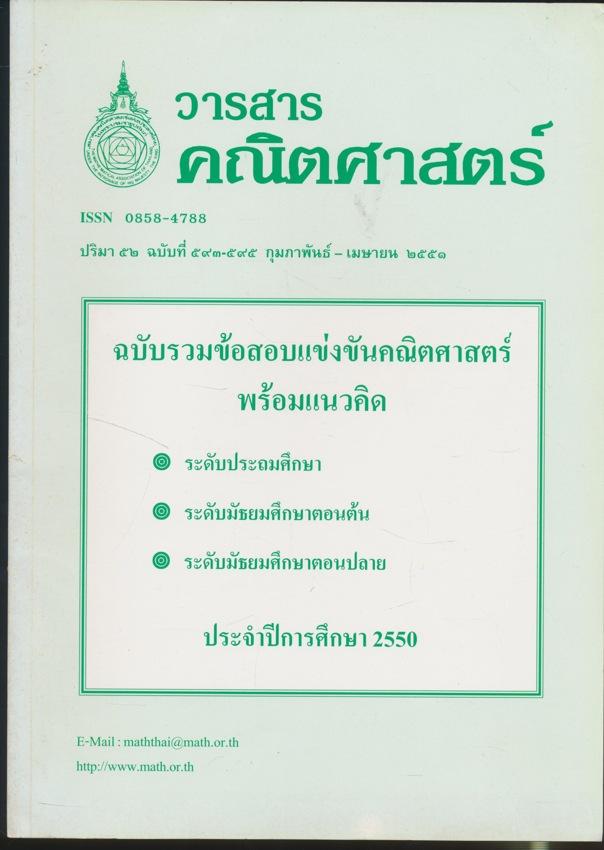 วารสารคณิตศาสตร์ สมาคมคณิตศาสตร์แห่งประเทศไทย ในพระบรมราชูปถัมภ์ ฉบับที่ 593-595 พ.ศ 2551