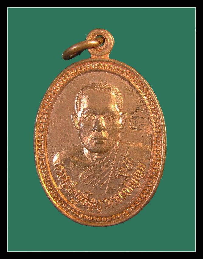 เหรียญหลวงพ่อปัญญา วัดกกกว้าว จ.นครสวรรค์ รุ่น2 ปี 2537 เนื้อทองแดง