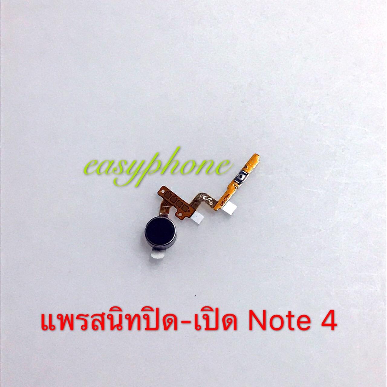 แพรสวิท ปิด-เปิด Galaxy Note4 // N910