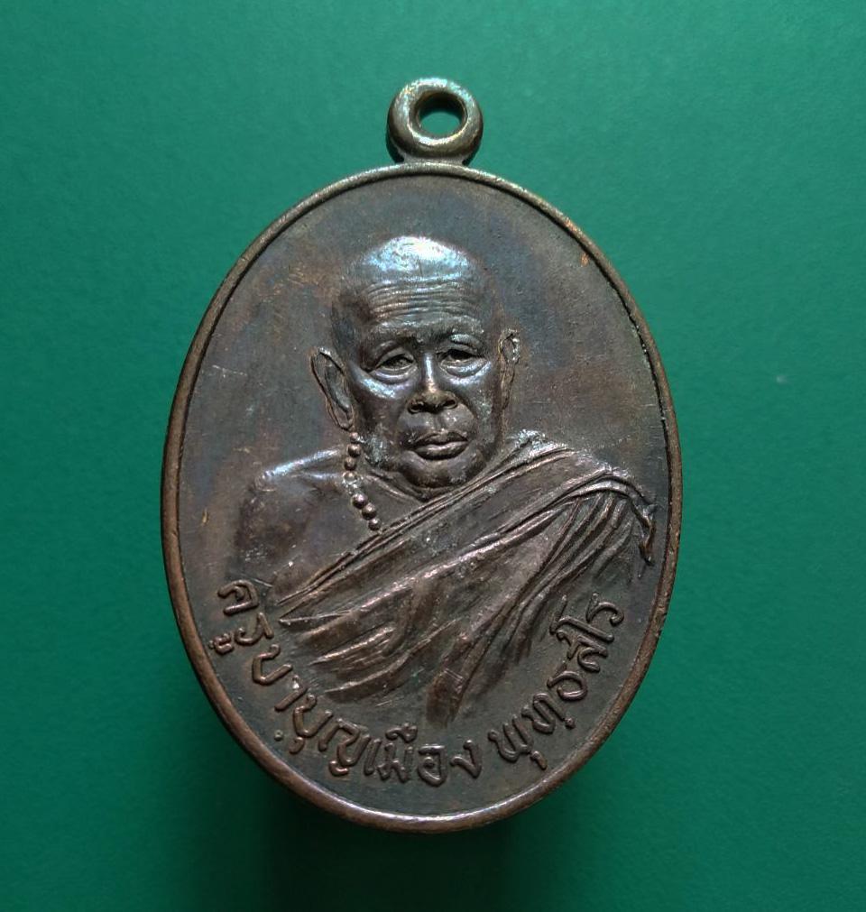 เหรียญรุ่นแรก ครูบาบุญเมือง วัดบ้านปาง อ.ลี้ จ.ลำพูน ปี 2521