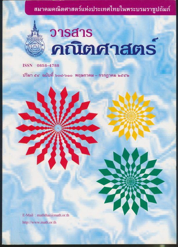 วารสารคณิตศาสตร์ สมาคมคณิตศาสตร์แห่งประเทศไทย ในพระบรมราชูปถัมภ์ ฉบับที่ 608 - 610 พ.ศ 2552