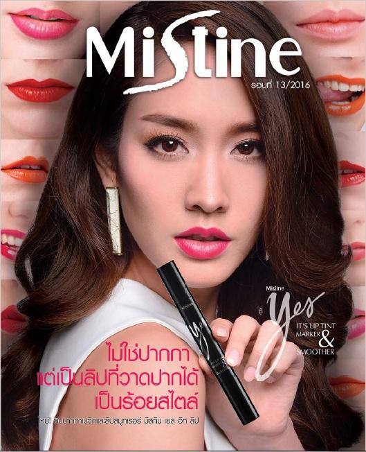 ลิป Mistine Yes It Lip Tint Marker & Smoother