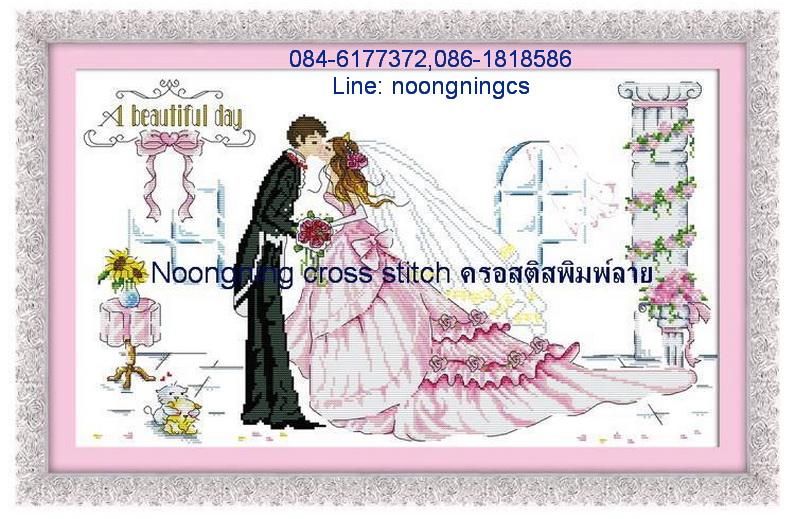 บ่าวสาวแต่งงาน ครอสติสจีนพิมพ์ลาย