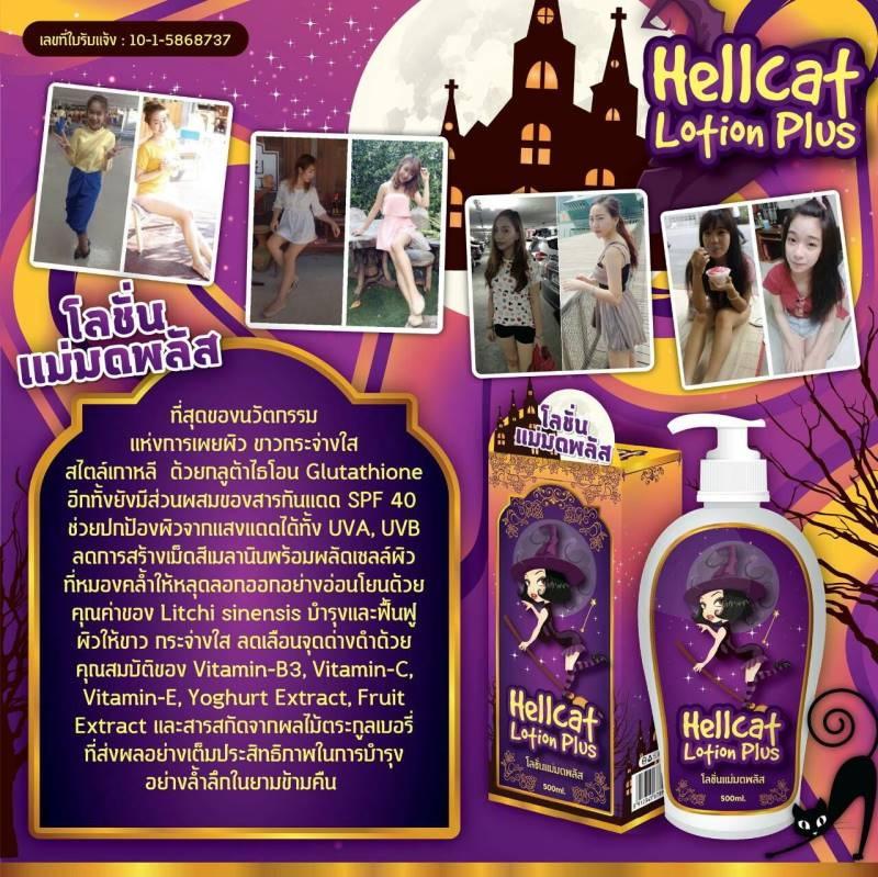 Hellcat Lotion Plus โลชั่นแม่มดพลัส ผิวขาว