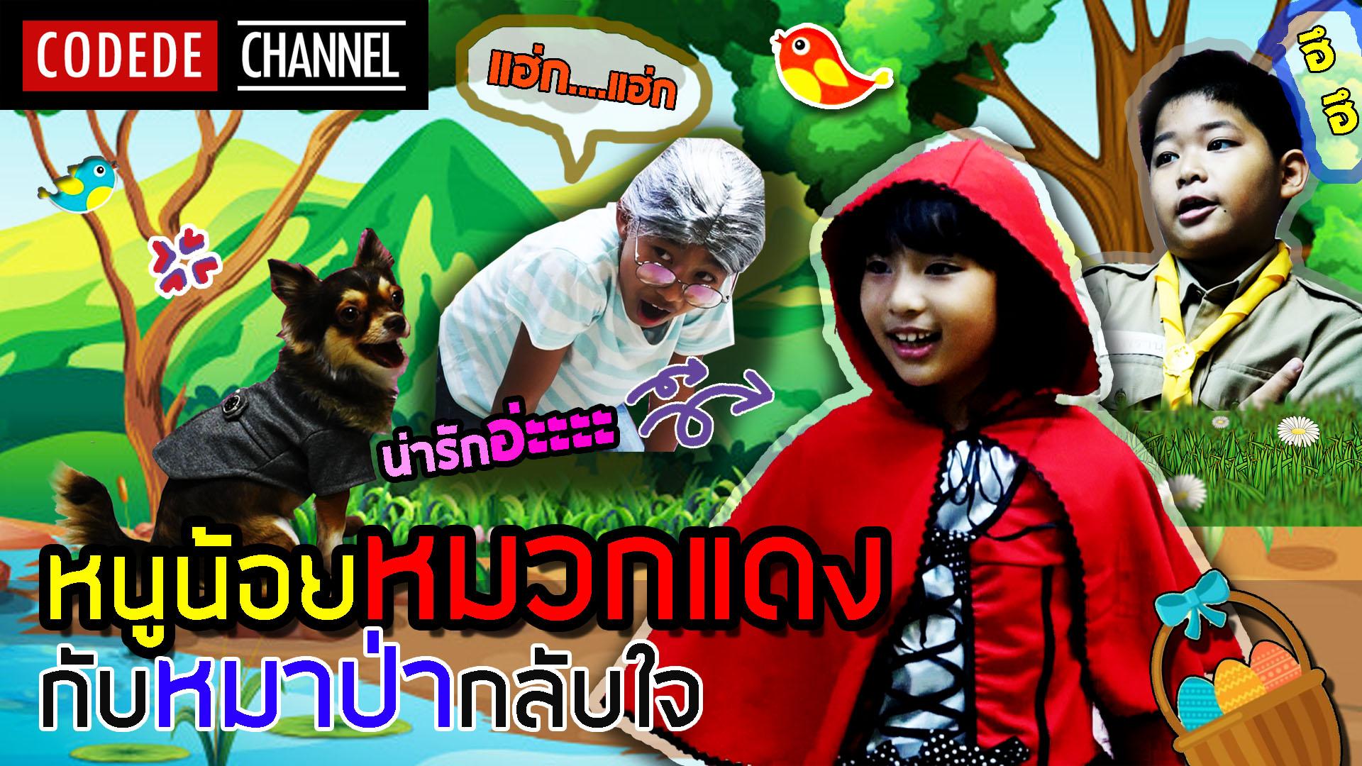 """นิทานสอนใจ เรื่อง """"หนูน้อยหมวกแดง กับ หมาป่ากลับใจ"""" ┃Codede Channel"""