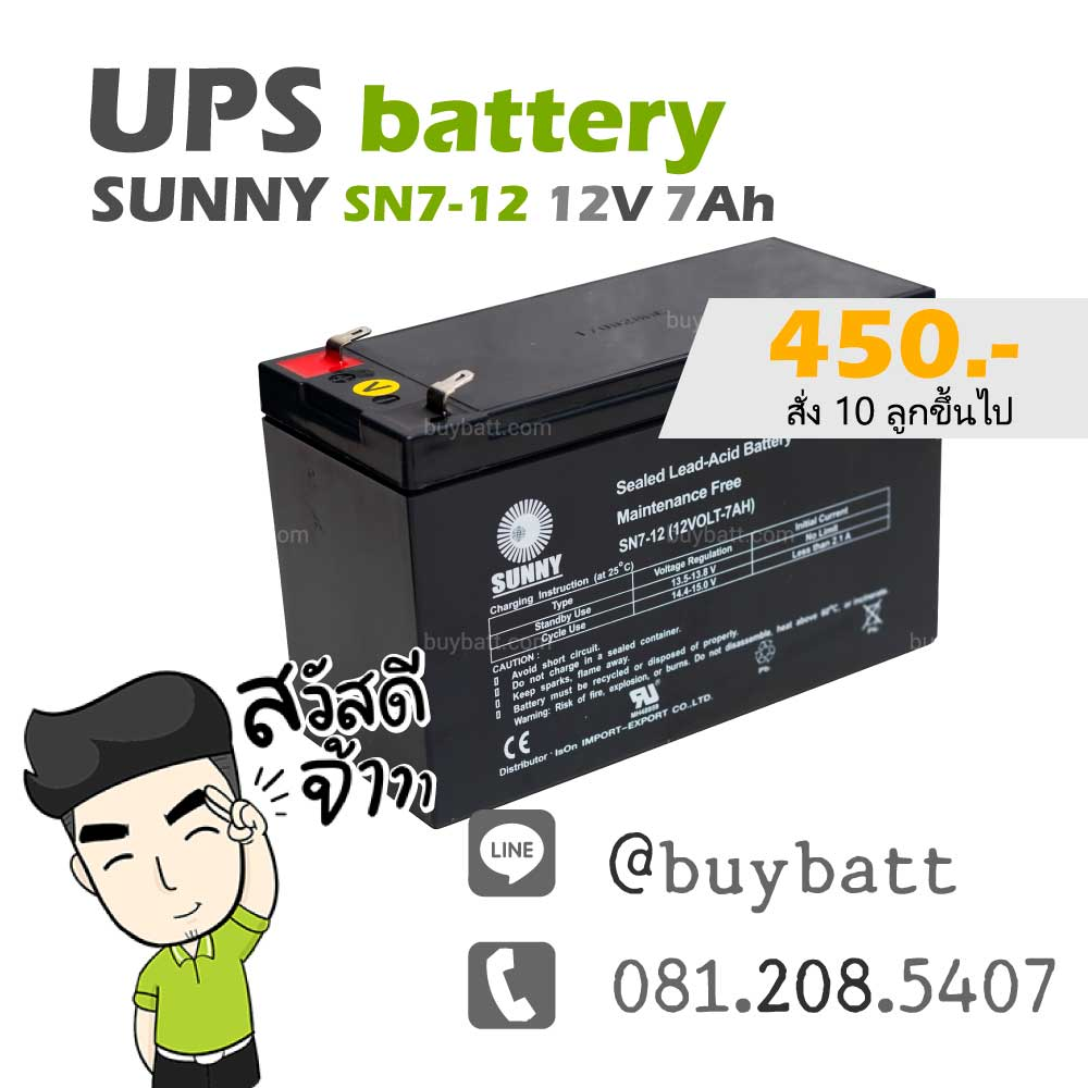 แบตเตอรี่แห้ง 12V 7Ah Sunny SN7-12 SLA BATTERY ราคา 450 บาท
