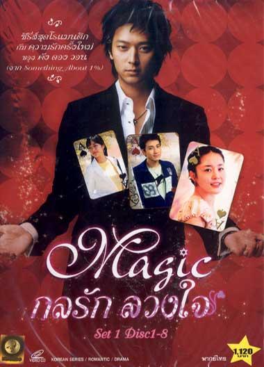 Magic - กลรักลวงใจ 8 แผ่น DVD พากย์ไทย