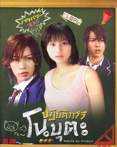 Nobuta wo Produce โนบุตะ เปลี่ยนสาวเห่ย เป็นสาวฮอต 6 แผ่น DVD พากย์ไทย