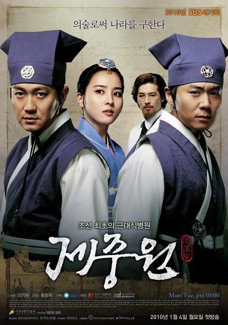 Jejoongwon เจจุงวอน ตำนานแพทย์แห่งโชซอน 12 แผ่น DVD พากย์ไทย