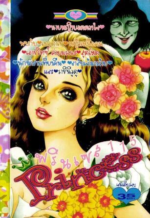 การ์ตูน Princess เล่ม 115