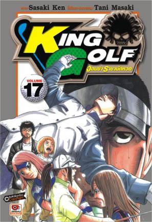 King Golf จอมซ่าราชานักหวด เล่ม 17